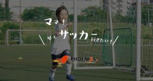 新横浜・綱島のサッカースクール&チームフェニックスズ